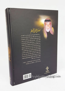 The Best Stories of The Noble Quran - Arabic by Ahmed al-Qubeysi  XL SIZE