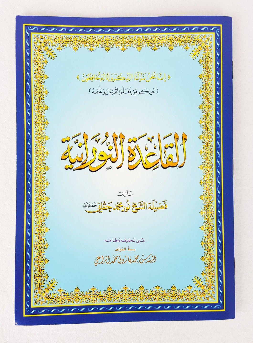 AL-Qaidah An-Noraniah - Islamic Shop