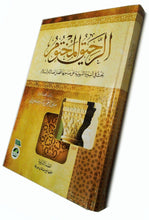 The Sealed Nectar(Ar Raheeq Al Makhtum (Arabic) - Arabian Shopping Zone