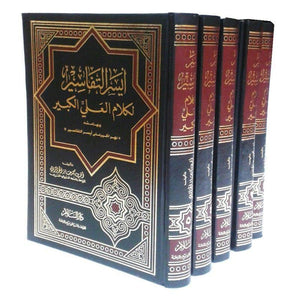 Aysar AL Tafaseer Li Kalam AL-Ali AL Kabeer 1/5 - Arabic - ايسر التفاسير - Islamic Shop - Arabian Shopping Zone
