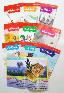 Invasions and Battles Series (Arabic)