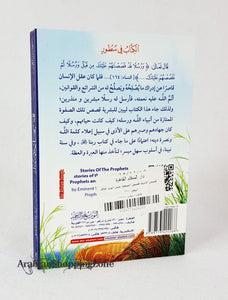 Stories of Prophet PocketSize12*8cm (Arabic only)