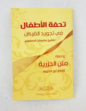 Masterpiece kids (Arabic) from Dar-Alsalam Pocket Size