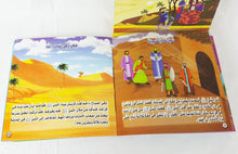 Collection of stories companions (Arabic) 4 books series - Arabian Shopping Zone