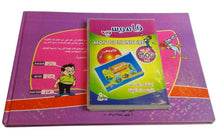 My Dictionary (Arabic & English) Large size including CD - Arabian Shopping Zone
