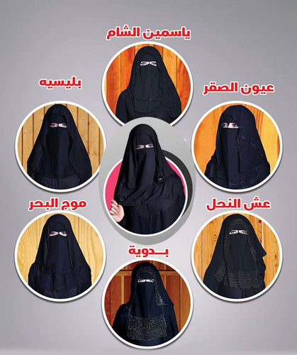Premium Quality Women 2-PCS Black Niqab Scarf Set Hijab Jilbab Abaya IslamWear - Arabian Shopping Zone