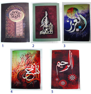 A5 Greeting Cards Islamic Art/Gift (P202)
