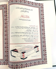 Arabic Holy Quran Uthmani Script X-Large size 13.7*10inch (35 x 25cm) Leather