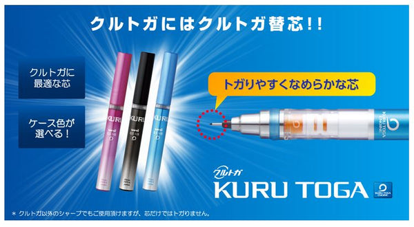 <SPECIAL> Uni Kuru Toga Pencil Lead, 0.5 mm HB