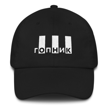 ГОПНИК [Gopnik] Black Dad Hat