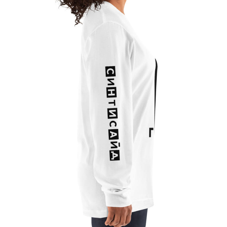 ГОПНИК [Gopnik] White Long Sleeve