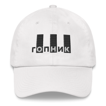 ГОПНИК [Gopnik] White Dad Hat