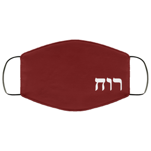 "Ruach Hebrew ""Breath of God"" Face Mask"