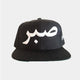 Limited Edition Kids Black Sabr/Patience Arabic Cap - jubbas.com