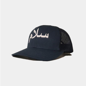 White On Navy Salam/Peace Arabic Cap - jubbas.com