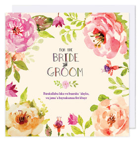 Bride & Groom Wedding Card - jubbas.com