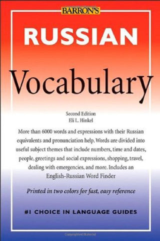 Russian Vocabulary (Barron's Vocabulary)