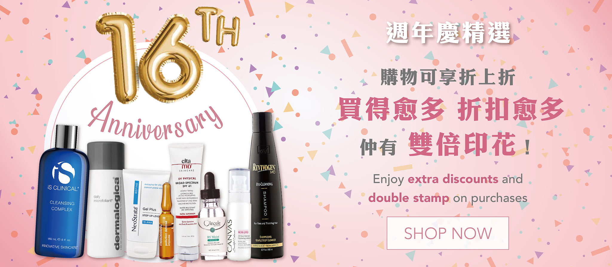 Elegant Beauty 16th Anniversary Promotion