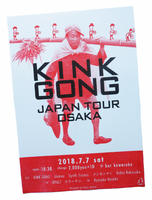 Kink Gong Japan Tour - Limited Rizo