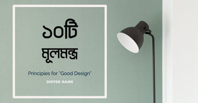 "Translation to Bangla ""Dieter Rams: 10 Principles for Good Design"" By Bohu"