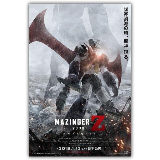 Wall Art - Mazinger Z Poster マジンガーZ Infinity Movie Poster