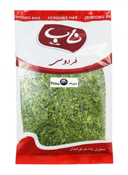 Polo vegetable - سبزی پلو خشک