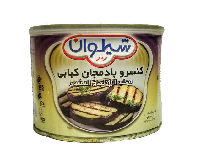 Canned Grilled Eggplant - کنسرو بادمجان کبابی