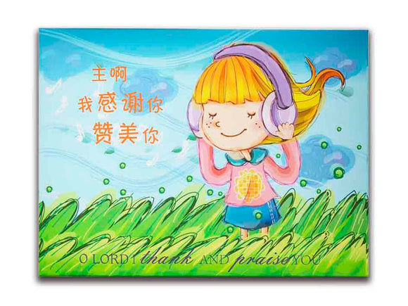 Lord, Thanks and Praise/Canvas Children picture/新品感谢赞美主/儿童无框画/
