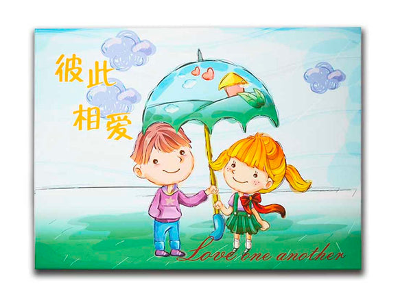 Love one another /Canvas Children picture/彼此相爱/儿童无框画/