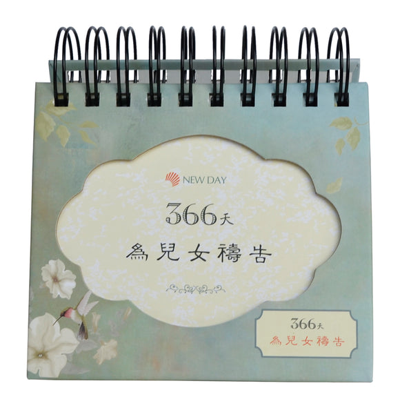Pray for Children 366 days/Perpetual Calendar/366天为儿女祷告/万年历摆件