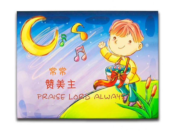 Praise the Lord Always/Canvas Children picture/常常赞美主/儿童无框画/