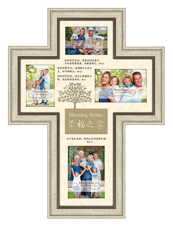 Blessing Home Cross Frame/Ivory White/Cardboard Paper Frame/蒙福之家-大/象牙白/卡纸相框画