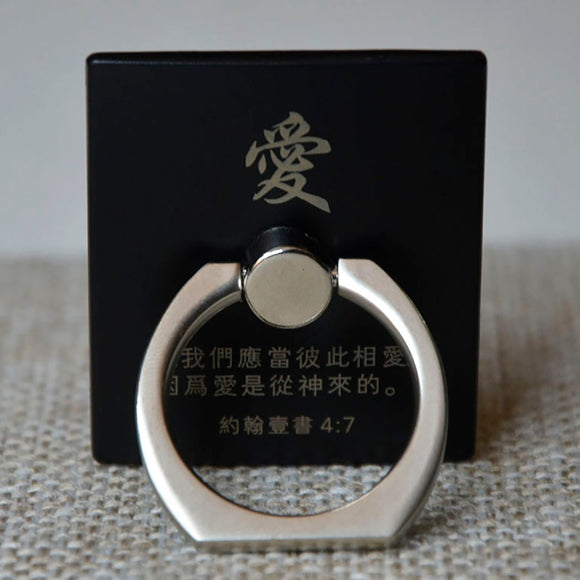 Love-Black-Cellphone Ring Stand/爱-黑色-手机指环支架