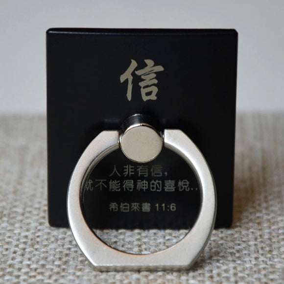 Phone Ring Bracket-Faith-Black / 手机指环支架-信-黑色