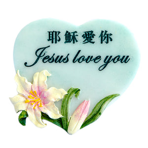 Jesus loves you/Lily Refrigerator Magnet/耶稣爱你/百合冰箱贴