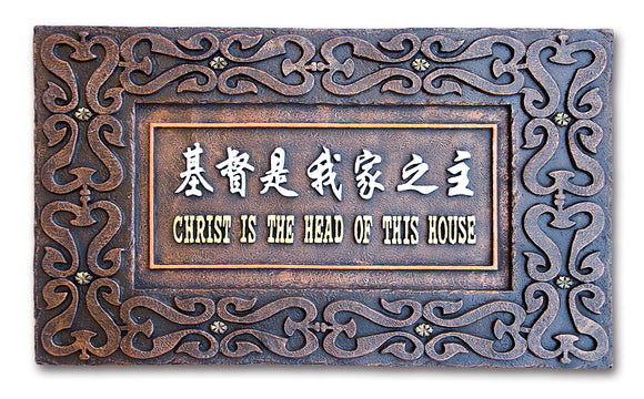 Christ is the head of this house/Brown/Home decoration/基督是我家之主/棕色/家居挂件