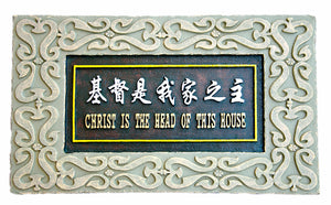 Christ is the head of this house/Light color/Home decoration/基督是我家之主/浅色/家居挂件