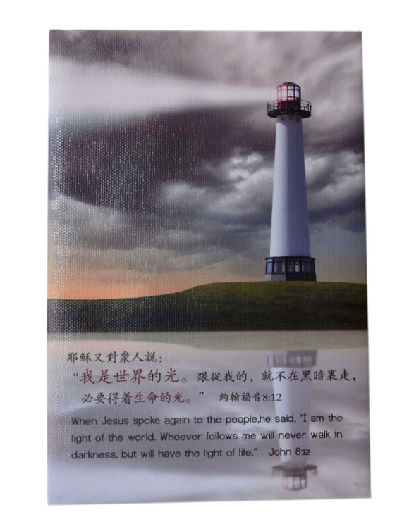 Light of the World - Light Tower/Home decoration oil painting/世界的光(灯塔)/油画经文摆件