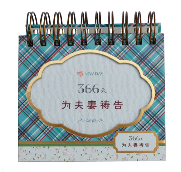 Pray for couple 366 days/Perpetual Calendar/366天为夫妻祷告/万年历摆件