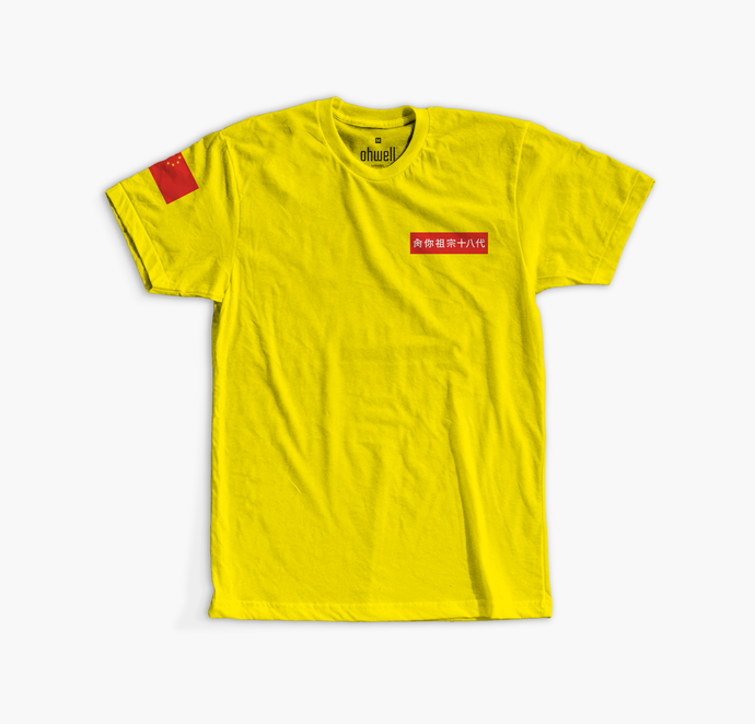 Chinese Curse (Yellow)