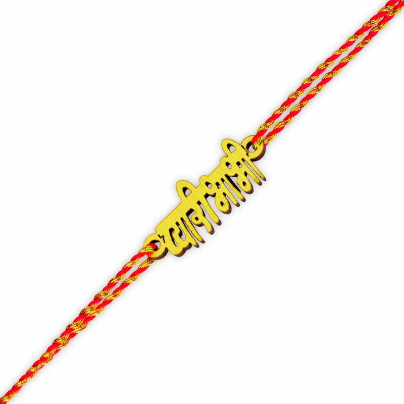 Digital Dress Room Designer Fancy Rakhi Set Gift Pyaari Bhabhi Kids | Rakhi Bracelet Gift for Brother Bhai/ Bro/ Brother Slogan