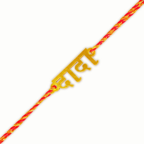 Digital Dress Room Designer Fancy Rakhi Set Gift DADA Bhaiya Bhabhi Kids | Rakhi Bracelet Gift for Brother Bhai/ Bro/ Brother Slogan