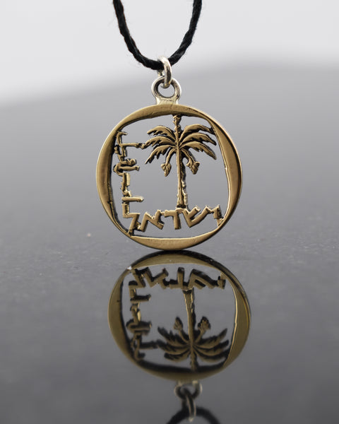 Israel Palm Tree Cut Coin Pendant