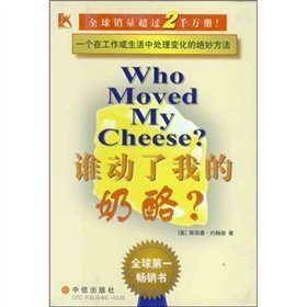 WHO MOVED MY CHEESE? TEXT IN KOREAN.
