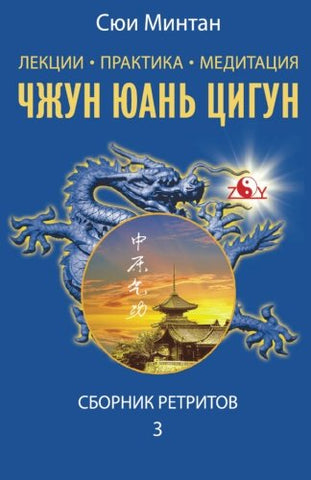 Zhong Yuan Qigong: Lectures, Practice, Meditation: Collection of Retreats 3 (Enter your Inner World) (Russian Edition)