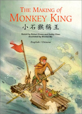 The Making of Monkey King: English/Chinese (Adventures of Monkey King) (English and Chinese Edition)