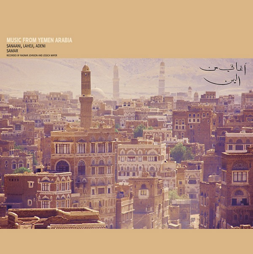 Ragnar Johnson & Jessica Mayer - Music From Yemen Arabia: Sanaani, Laheji, Adeni And Samar (2LP Import)
