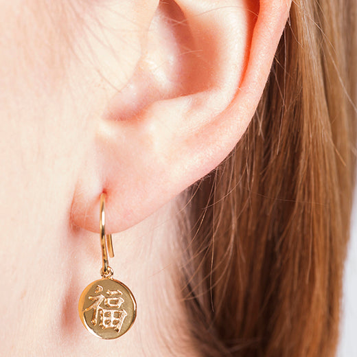 HAPPINESS SOLID GOLD EARRINGS (Symbolising Happiness)