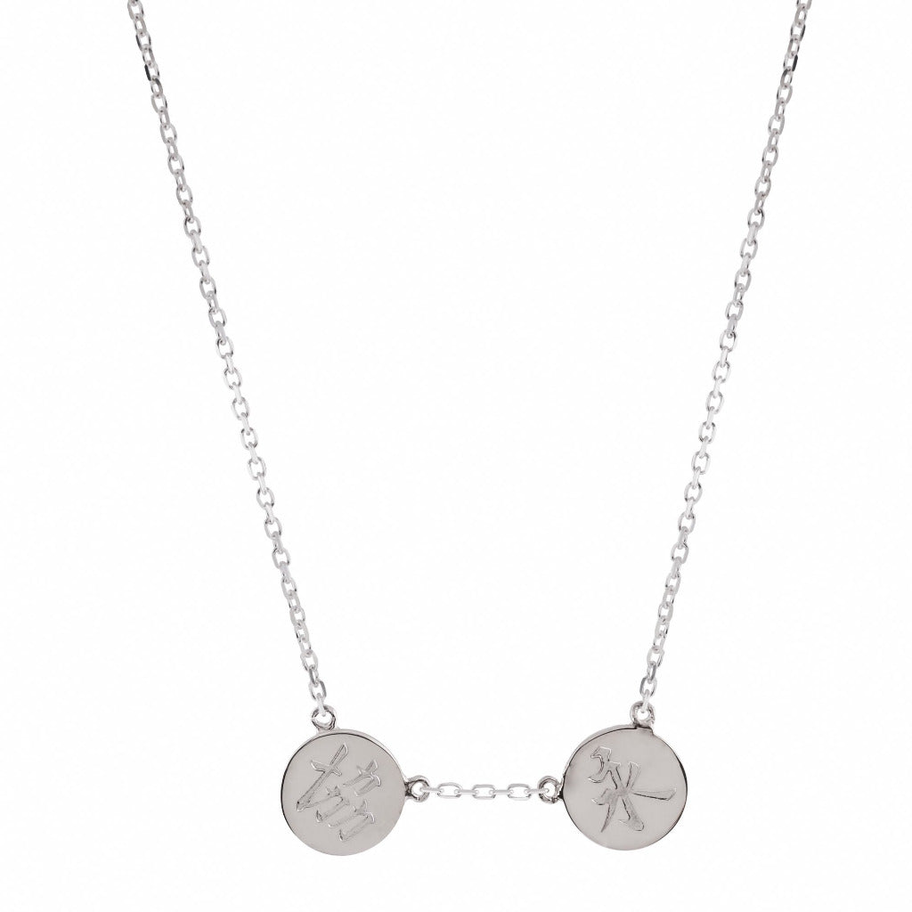 UNITED ETERNITY - SILVER NECKLACE (Symbolising Forever Love)