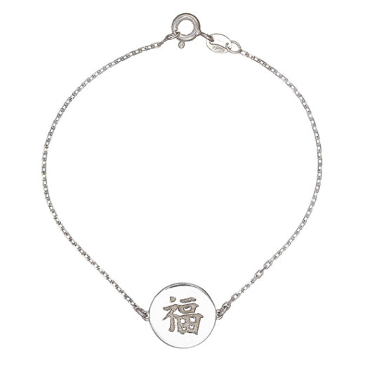 HAPPINESS SILVER BRACELET (Symbolising Happiness)